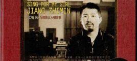 江智民-为我的女人唱首歌 立体声WAV无损音乐/百度云