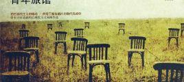 新世纪的音乐元素 陈宁《青年旅馆》(黑胶CD)