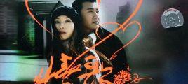 发烧对唱 李尤&李绍继《情歌真空管8》