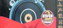 极品人声低音炮CD1 DTS-NRG