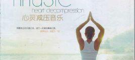 《心灵减压轻音乐》2CD UPDTS-WAV分轨