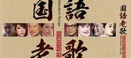 华丽惊艳鉴赏极品《国语老歌·经典对唱情歌》2CD/UPDTS-WAV分轨 /百度云