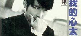 周传雄1997-01-我的心太乱[科艺百代EMI种子][WAV整轨]