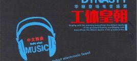 重低音HiFi舞曲 电音盛宴华丽登场《工体皇朝-中文舞曲》UPDTS-WAV分轨 /百度云