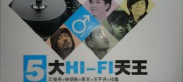 震撼环绕音效完美呈现《5大男声HI-FI天王》3CD