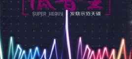 低音王·人声低音测试 1 2 2CD合集