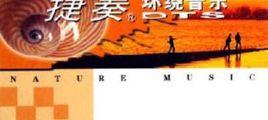 捷奏环绕音乐DTS-CD(大自然音乐系列3)  DTS5.1-WAV分轨