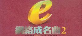 《网络成名曲2》2CD UPDTS-WAV分轨