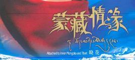 星文唱片 全新蒙藏音乐大碟 晓花《蒙藏情缘 DSD》