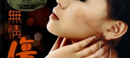 张伟珈《无情伤》 磁性丝质的嗓音