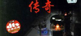 唐妮-传奇 全球首张真空管录音DTS-ES6.1CD NRG镜像/百度云