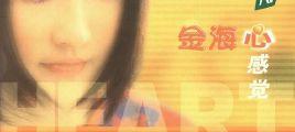 金海心 - 心感觉EP - 2001[APE][百度云]