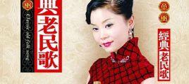 童丽《经典老民歌》2CD UPDTS-WAV分轨