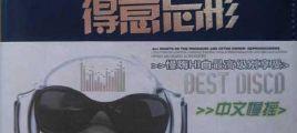 金蝶-中文慢摇(得意忘形) 立体无损WAV音乐下载/百度云