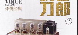 顶级人声测试天碟 刀郎-试音刀郎2·柔情经典 2CD UPDTS-WAV分轨/百度云