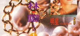 海丽唱片 林灵《明星珍藏集锦5·林灵专辑①》