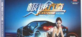 2015第一张顶级车载劲嗨黑胶天碟《极速亢奋中文DJ劲嗨》