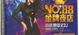 媚惑十足的节奏夜场最嗨首选《NO.88金牌夜店小苹果中文DJ》