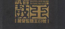 中国民乐打击乐鼓乐发烧碟《试音鼓王 丽声监听王2号》UPDTS-WAV分轨/百度云