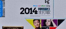 全新流行HIFI美妙的音乐《2014网络最红主打歌》2CD