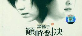 发烧女声精选 杨蔓VS樊桐舟《黑鸭子颠峰对决》2CD