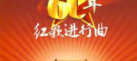 红色经典瑰宝《红歌进行曲[限量珍藏版]DSD》2CD