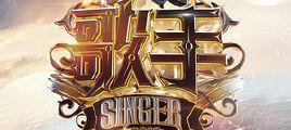 《歌手》第二季 第5期 无损下载