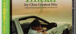 周杰伦2005-INITIAL J JAY CHOU GREATEST HITS[初回生限定盘][日本版][WAV整轨]