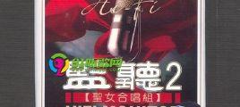 全新演绎经典民歌 HIFI女声合唱《监听2 圣女合唱组》