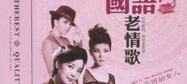 群星《国语老情歌·容易受伤的女人》2CD