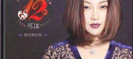 陈瑞《感恩12年 歌曲精选集》UPDTS-WAV分轨