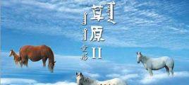 童彤-天上草原Ⅱ  WAV无损音乐下载/立体声/百度云
