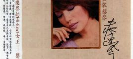 ABC唱片发烧试音碟《金装蔡琴》立体声APE整轨+CUE