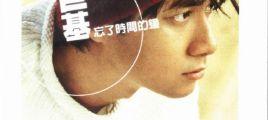 古巨基1997-忘了时间的钟[台湾][WAV整轨][
