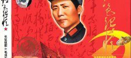 《红色记忆·长征组歌&毛主席诗词》2CD