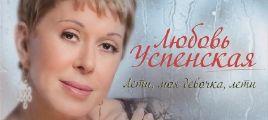 俄罗斯女歌手 柳笆·乌斯別斯卡雅《爱的遐想》