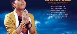 来自藏族原生态歌手 索朗扎西《我才是索朗扎西》