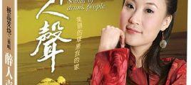 巅峰经典演绎 龚玥+关燕萍+罗曼《醉人声·极品发烧三重唱》