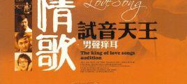 发烧流行歌曲精选辑《情歌试音天王·男声痒耳》2CD