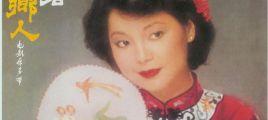 邓丽君-原乡人 电影原声带 [宝丽金] [WAV/百度]