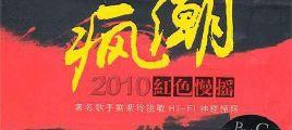 刘紫玲《疯潮 2010红色慢摇》UPDTS-WAV分轨