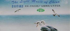 太平洋唱片《中国轻音乐⑨(创作篇)》[WAV+CUE]