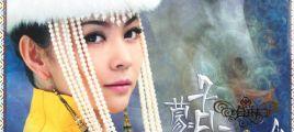来自草原的恩雅 哈琳《蒙古天韵 Ⅲ》