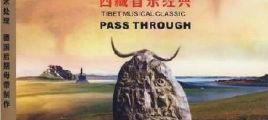 西藏音乐经典《穿越》超有意境
