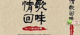 《情歌回味 HIFI国语老歌》2CD UPDTS-WAV分轨