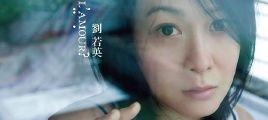 刘若英 - 爱情限量版 - 2012[WAV][百度云]