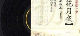 中国音乐巨匠齐聚一堂《春江花月夜-8种不同的演奏方式》 UPDTS-WAV分轨