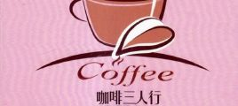 孙露 雷婷 张玮伽《咖啡三人行》2CD
