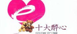 网络恋人心曲首推《十大醉心网络对唱》2CD