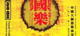 中国大师器乐演奏示范碟《国乐·情韵十三弄》24K金碟